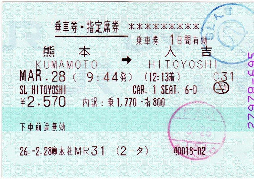 Hitoyoshi-Fahrkarte